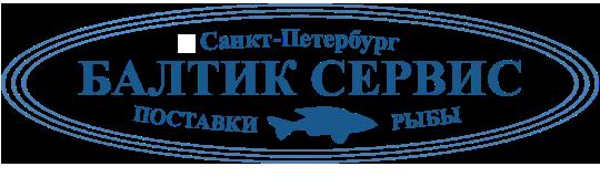 Балтик-Сервис - рыба оптом в СПБ